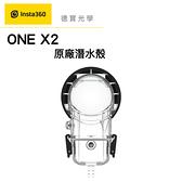 [德寶光學] Insta360 ONE X2 原廠潛水盒 45米 總代理先創公司貨 原廠專屬配件 戶外運動 防水