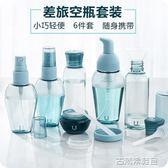 分裝瓶 便攜式旅行分裝瓶 外出補水乳液瓶化妝品噴霧瓶按壓空瓶 古梵希
