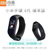 聯強保 台灣公司貨【小米原廠】Xiaomi 小米手環4 標準版 AMOLED彩色螢幕 來電 訊息顯示 50米防水