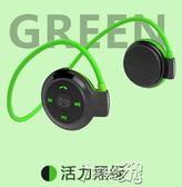 Q5插卡運動型無線藍芽耳機 跑步健身掛耳式頭戴式腦后式 時光之旅