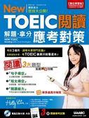 (二手書)New TOEIC閱讀解題拿分應考對策