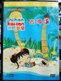 影音專賣店-P03-541-正版DVD-動畫【你好 凱蘭 去海邊3 國英語】-東森幼幼