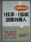 【書寶二手書T3/溝通_JMQ】1枝筆+1張紙,就能說服各種人_多部田憲彥