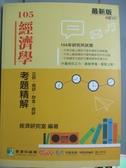 【書寶二手書T5/進修考試_PJK】經濟學考題精解:企研、商研、財金、經研_經濟研究室