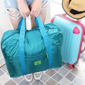 旅行袋 大容量輕便防水折疊包便攜旅行袋手提女短途行李包衣物整理收納袋【韓國時尚週】