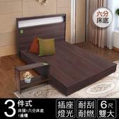 IHouse-山田 插座燈光房間三件(床頭+六分床底+邊櫃)雙大6尺胡桃