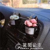 韓國人氣干花車載香水創意禮物漂亮車飾品出風口汽車內裝飾品香薰花間公主