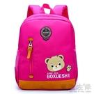 韓版3歲5幼兒園書包小班中大女寶寶包包可愛兒童背包男童後背包潮
