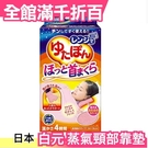 日本 白元 蒸氣頸部靠墊 重複使用 長效4小時 熱水袋 舒眠 外出保暖 肩頸酸痛 送禮【小福部屋】