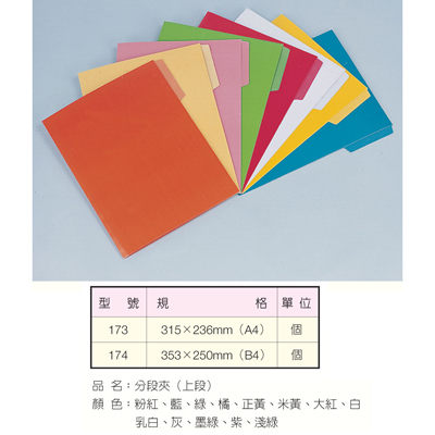TON CHUNG 同春 NO.400分段夾A4上段 紅