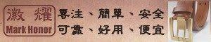 徽耀國際 Mark Honor