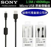 【免運費】SONY CP-AB150 原廠傳輸線 1.5M【遠傳電信盒裝公司貨】Xperia X、X Performance、Z5 Z5 P、Z2