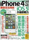二手書博民逛書店《iPhone 4S無禁忌活用術 X iOS 5升級即戰力》 R
