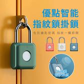 小米有品 優點智能 指紋鎖掛鎖 指紋辨識 智慧鎖 USB充電 鎖頭 娃娃機鎖 掛鎖