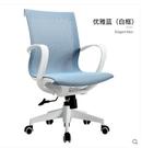 愛意森電腦椅辦公椅家用書房護腰職員會議椅子人體工學椅舒適久坐LX爾碩數位