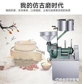 艾敏大眾磨漿機商用打漿機米漿機家用磨米機 豆漿 電動石磨腸粉機 聖誕節全館免運