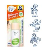 【Bioré蜜妮】防曬潤色隔離乳液(白皙光透色) SPF30/ PA++ (30ml x3入)