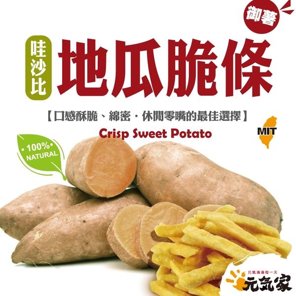 元氣家 御薯哇沙比地瓜脆條(100g)