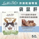 【毛麻吉寵物舖】KIWIPET 天然零食 貓咪冷凍乾燥系列 袋鼠肝 50g 寵物零食/貓零食