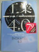 【書寶二手書T1/財經企管_LRK】工業4.0:從製造業到智造業,下一波產業革命如何顛覆全世界