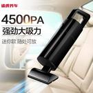 途虎車載吸塵器汽車強力專用大功率家用車內兩用小型迷你充電車用 星河光年