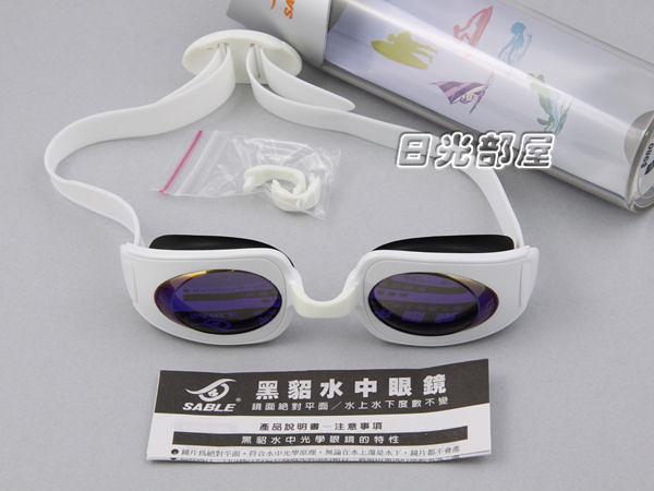 *日光部屋* 黑貂 SABLE (公司貨)/ RS-923MT-白 鍍膜鏡片/全方位水域活動泳鏡