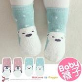 可愛企鵝北極熊珊瑚絨短襪 寶寶襪