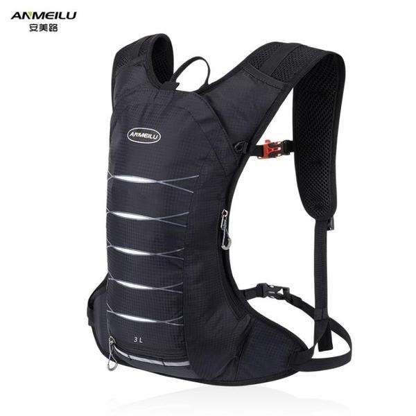 安美路越野跑步水袋背包男戶外運動雙肩背包山地自行車騎行背包3L 小明同學