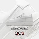 Nike 休閒鞋 W AF1 Pixel 全白 白 Air Force 1 女鞋 小白鞋 像素 解構 【ACS】 CK6649-102