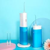 沖牙器 電動沖牙器便攜式家用超聲波口腔清潔水牙線牙齒結石正畸洗牙神器【快速出貨】