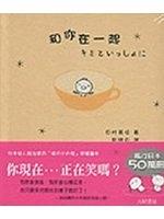 二手書博民逛書店 《和你在一起─青春正漾04》 R2Y ISBN:9867118030│田村美枝
