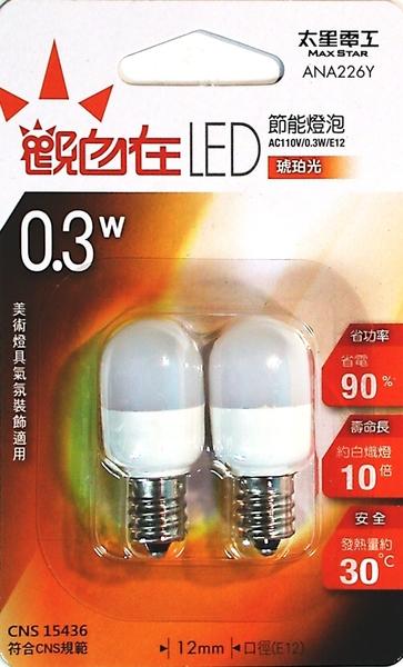 觀自在LED節能燈泡 E12/0.3W (琥珀光)2入