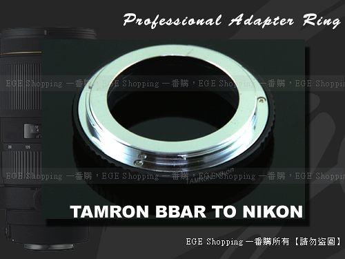 EGE 一番購】TAMRON BBAR 百搭鏡頭轉NIKON機身轉接環【標準版/精密接環】
