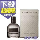 Bottega Veneta 寶緹嘉 極致同名男性淡香水 50ml
