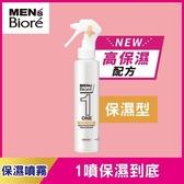 MENS Biore ONE 頭顏體全效保濕噴霧-保濕型 150ml