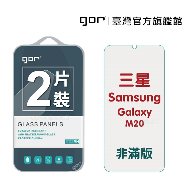 【GOR保護貼】三星 M20 9H鋼化玻璃保護貼 Samsung Galaxy m20 全透明非滿版2片裝 公司貨 現貨