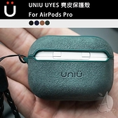 【A Shop】UNIU UYES 麂皮保護殼 For AirPods Pro 保護套