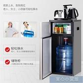 飲水機 金盾飲水機小型家用桶裝水立式下置水桶台式製冷制熱全自動茶吧機YYJ 育心館