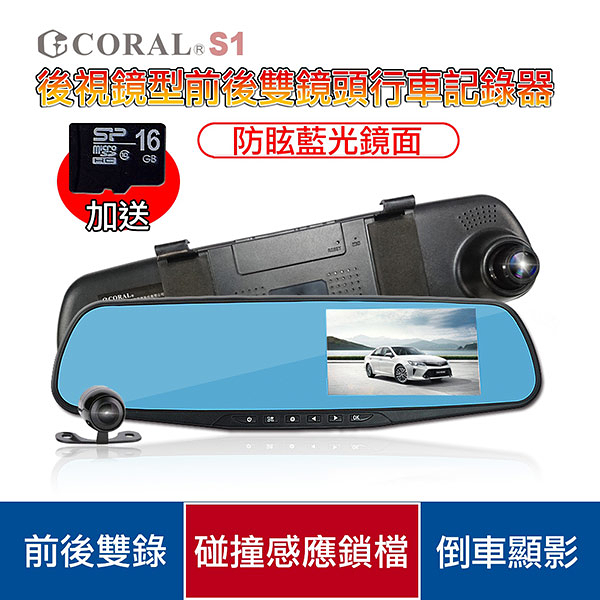 【CORAL】 S1+16G卡 後視鏡行車紀錄器