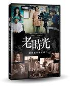 【停看聽音響唱片】【DVD】老時光:原罪犯幕後紀錄