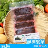 【台北魚市】澎湖髮菜 150g±5%