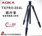 AOKA TKPRO-224L 8層碳纖維腳架‧ 碳纖腳架‧四節反折‧附腳釘 6年保固 專業推薦碳纖維三腳架
