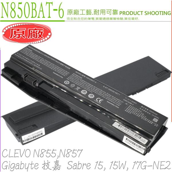 Gigabyte 電池(原廠)-技嘉 GA N850BAT-6,Sabre 15,15W,17G-NE2,N850,6-87-N850S-4C4,6-87-N850S-6E7