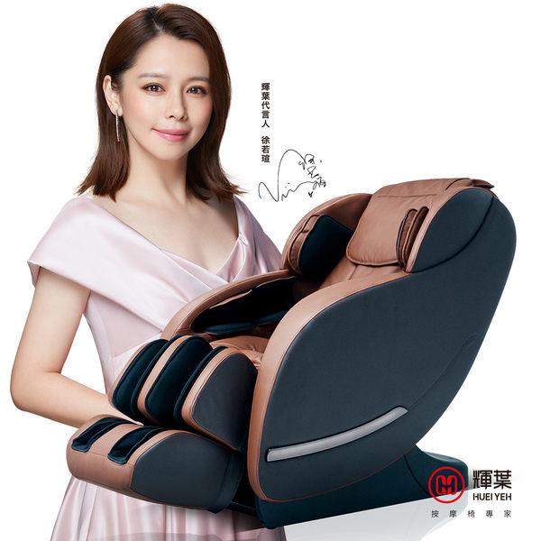 輝葉 原力臀感按摩椅HY-5099(紳士咖)