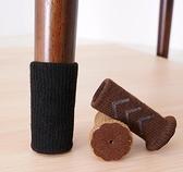 桌腳套 椅子腳墊靜音耐磨凳子腿保護套硅膠桌椅板凳防滑墊椅子腳套【快速出貨八折搶購】