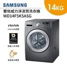 【靜態展示機+基本安裝+舊機回收】Samsung 三星 WD14F5K5ASG 14KG 變頻 滾筒 洗衣機 WD-14F5K5ASG