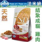 ◆MIX米克斯◆Farmina法米納-ND結紮成貓天然糧-雞肉石榴(LC-4) -1.5公斤 ,WDJ推薦