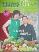 【書寶二手書T6/養生_ZJK】生機食療DIY大全_歐陽英、東方比利