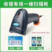 掃碼器 二維掃描槍 有線無線可追溯電子信息碼掃描器小票打印機獸藥飼料 CP4163【歐爸生活館】