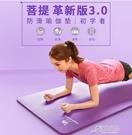 瑜伽墊女初學者加厚加寬加長地墊健身墊瑜珈墊子家用防滑運動【原本良品】
